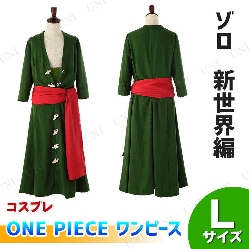 コスプレ 仮装 ONE PIECE ワンピース ゾロの衣装/新世界編 L