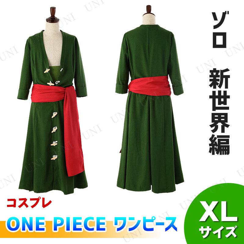 コスプレ 仮装 ONE PIECE ワンピース ゾロの衣装/新世界編 XL