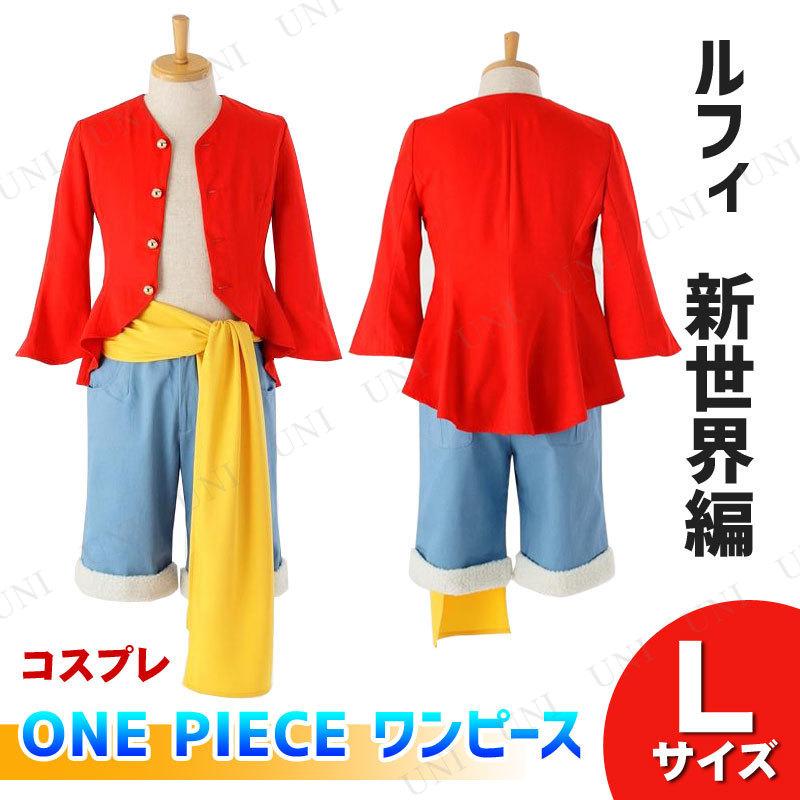 【取寄品】 コスプレ 仮装 ONE PIECE ワンピース ルフィの衣装/新世界編 L