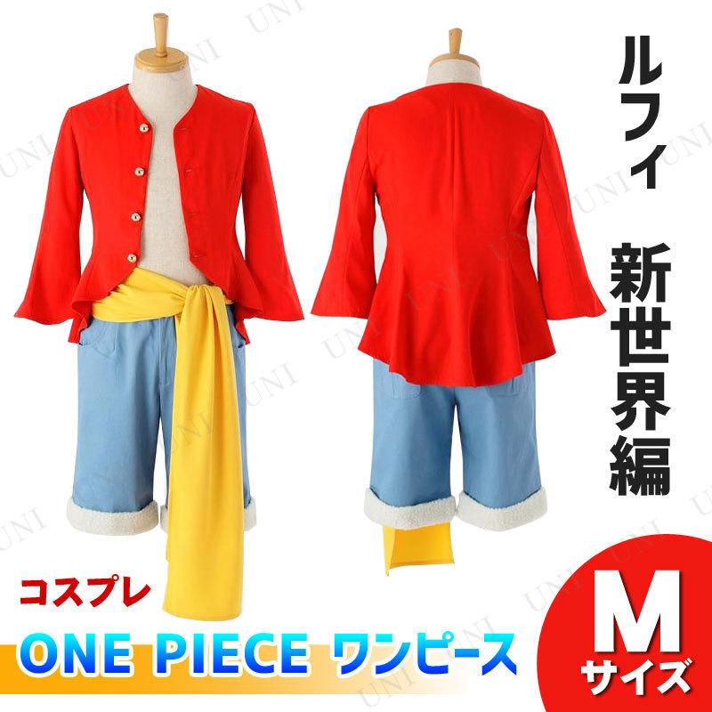 コスプレ 仮装 ONE PIECE ワンピース ルフィの衣装/新世界編 M