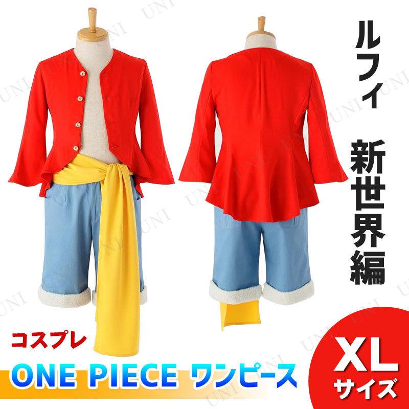 【取寄品】 コスプレ 仮装 ONE PIECE ワンピース ルフィの衣装/新世界編 XL