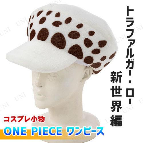 コスプレ 仮装 ONE PIECE ワンピース トラファルガー・ローの帽子/新世界編
