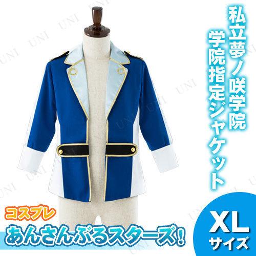 コスプレ 仮装 あんさんぶるスターズ! 私立夢ノ咲学院 学院指定衣装(ジャケットセット) XL