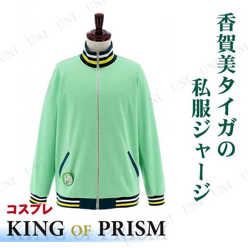 コスプレ 仮装 KING OF PRISM -PRIDE the HERO- 香賀美タイガの私服ジャージ フリー