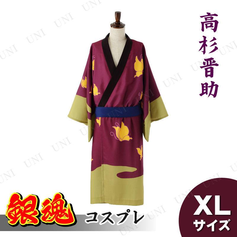 コスプレ 仮装 銀魂 高杉晋助の衣装 XL