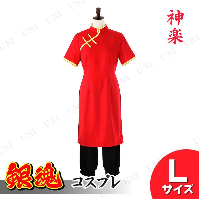 コスプレ 仮装 銀魂 神楽の衣装/半袖チャイナ服 L