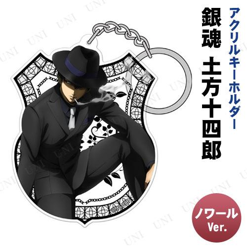 銀魂 土方十四郎 アクリルキーホルダー ノワールVer.