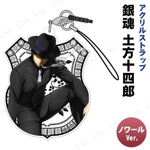 銀魂 土方十四郎 アクリルストラップ ノワールVer.