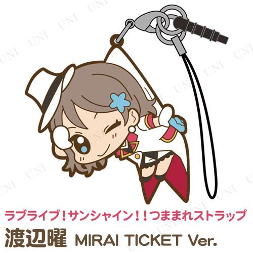 ラブライブ!サンシャイン!! 渡辺曜 つままれストラップ MIRAI TICKET Ver.