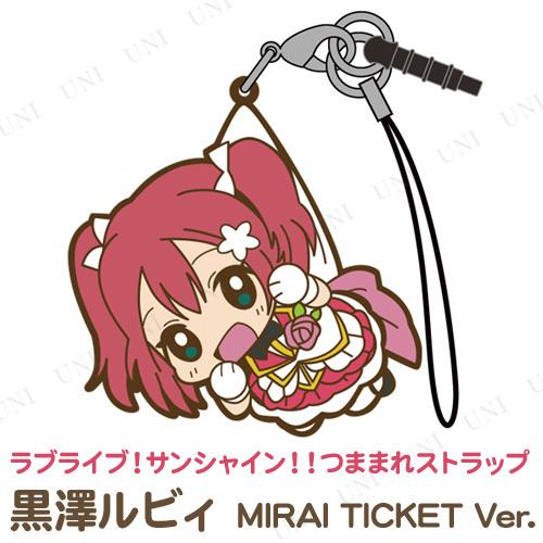 ラブライブ!サンシャイン!! 黒澤ルビィ つままれストラップ MIRAI TICKET Ver.