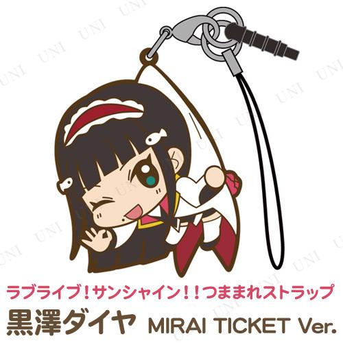 ラブライブ!サンシャイン!! 黒澤ダイヤ つままれストラップ MIRAI TICKET Ver.