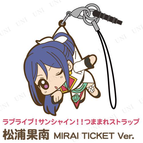 ラブライブ!サンシャイン!! 松浦果南 つままれストラップ MIRAI TICKET Ver.