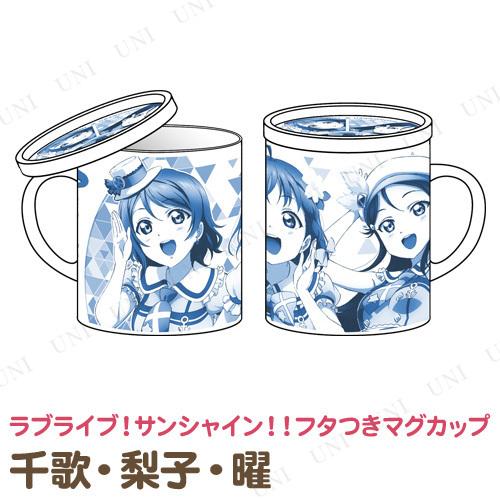 【取寄品】 ラブライブ!サンシャイン!! 千歌・梨子・曜 フタつきマグカップ