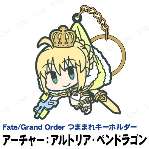 Fate/Grand Order アーチャー:アルトリア・ペンドラゴン つままれキーホルダー