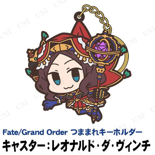 Fate/Grand Order キャスター:レオナルド・ダ・ヴィンチ つままれキーホルダー