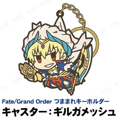 【取寄品】 Fate/Grand Order キャスター:ギルガメッシュ つままれキーホルダー
