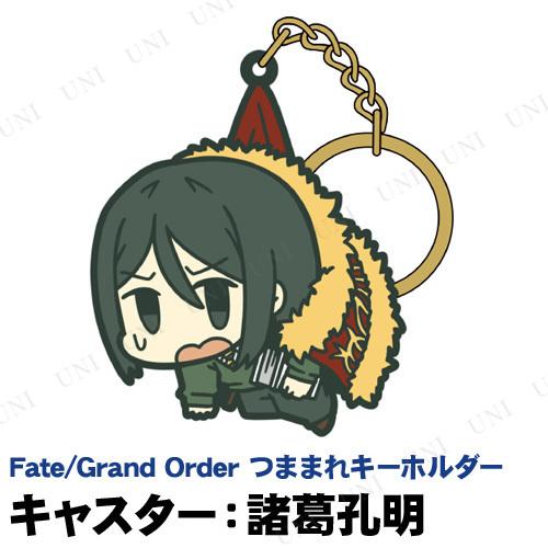Fate/Grand Order キャスター:諸葛孔明 つままれキーホルダー