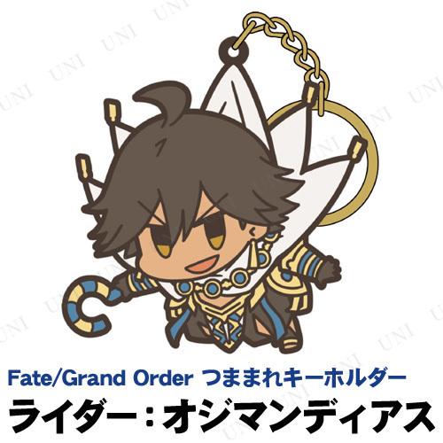 Fate/Grand Order ライダー:オジマンディアス つままれキーホルダー