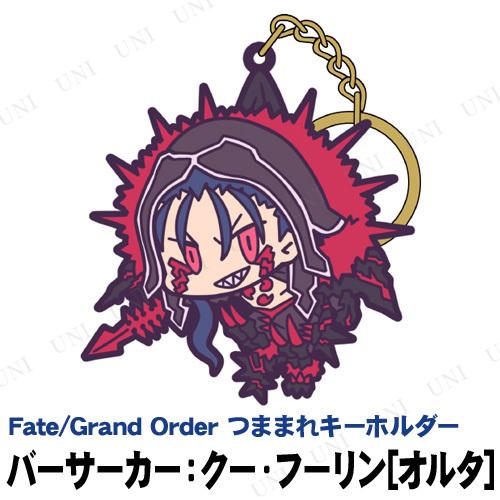 【取寄品】 Fate/Grand Order バーサーカー:クー・フーリン(オルタ) つままれキーホルダー