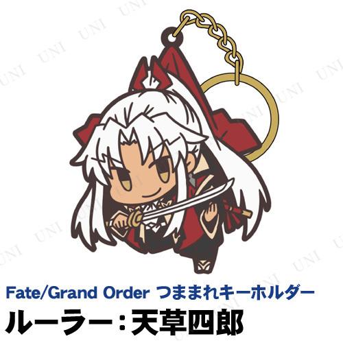 【取寄品】 Fate/Grand Order ルーラー:天草四郎 つままれキーホルダー