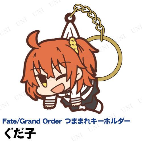 Fate/Grand Order ぐだ子 つままれキーホルダー