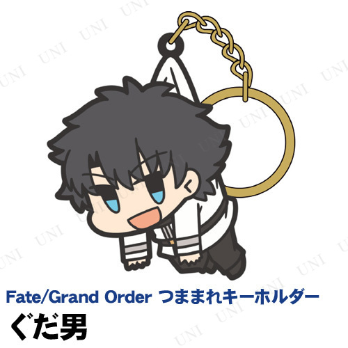 Fate/Grand Order ぐだ男 つままれキーホルダー