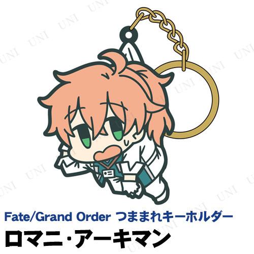【取寄品】 Fate/Grand Order ロマニ・アーキマン つままれキーホルダー