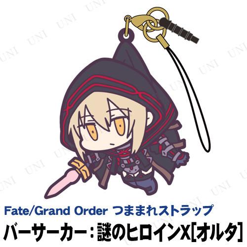 Fate/Grand Order バーサーカー:謎のヒロインX(オルタ) つままれストラップ