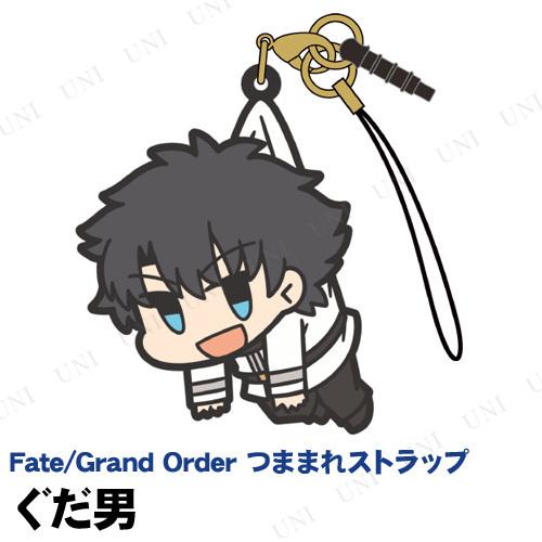Fate/Grand Order ぐだ男 つままれストラップ