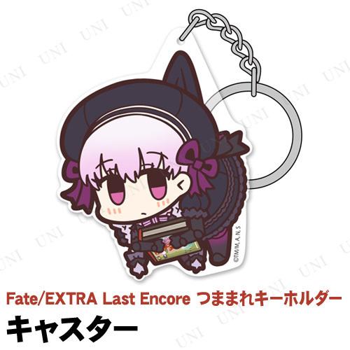 Fate/EXTRA Last Encore キャスター アクリルつままれキーホルダー