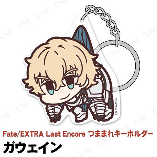 Fate/EXTRA Last Encore ガウェイン アクリルつままれキーホルダー