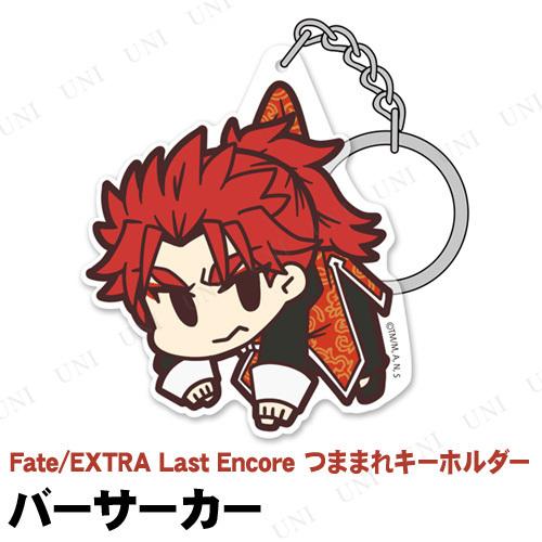Fate/EXTRA Last Encore バーサーカー アクリルつままれキーホルダー
