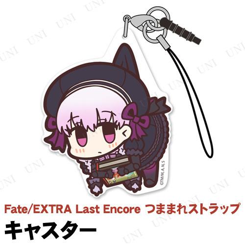 Fate/EXTRA Last Encore キャスター アクリルつままれストラップ