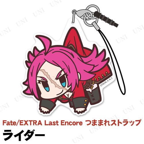 Fate/EXTRA Last Encore ライダー アクリルつままれストラップ