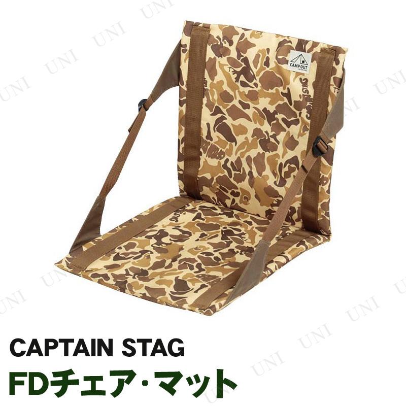 CAPTAIN STAG(キャプテンスタッグ) キャンプアウト FDチェア・マット UB-3048