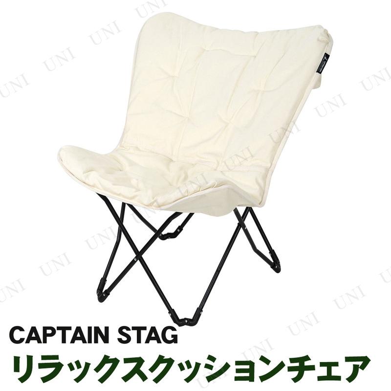 【取寄品】 CAPTAIN STAG(キャプテンスタッグ) クラシックス リラックスクッションチェア UC-1647