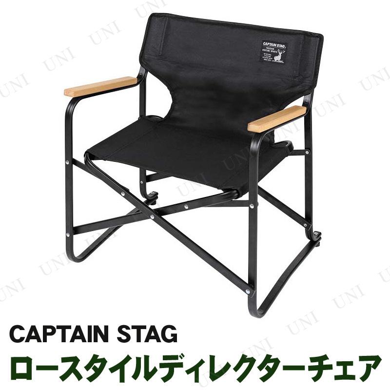 CAPTAIN STAG(キャプテンスタッグ) ブラックラベル ロースタイルディレクターチェア ミニ UC-1674