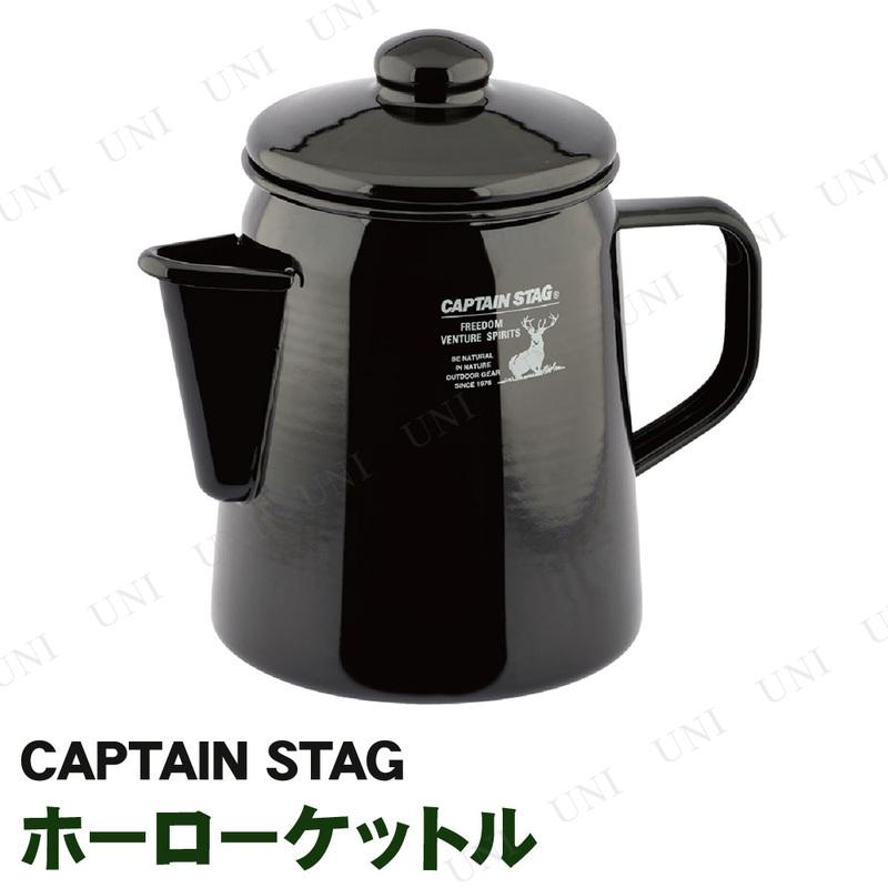 【取寄品】 CAPTAIN STAG(キャプテンスタッグ) ブラックラベル ホーローケットル UH-522