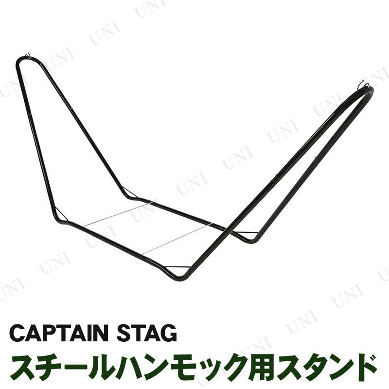 CAPTAIN STAG(キャプテンスタッグ) スチールポールハンモック用スタンドIII ブラック UD-2015