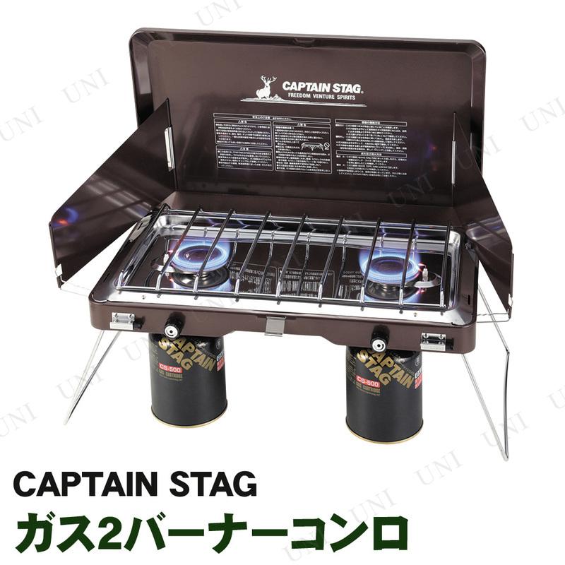 【取寄品】 CAPTAIN STAG(キャプテンスタッグ) エクスギア ガスツーバーナーコンロ UF-17