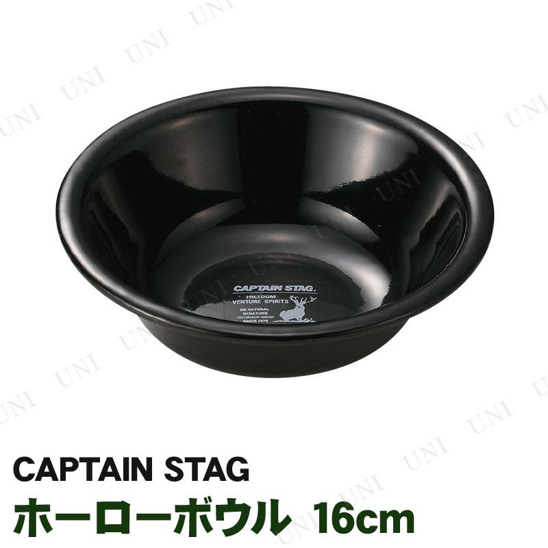 CAPTAIN STAG(キャプテンスタッグ) ブラックラベル ホーローボウル 16cm UH-520