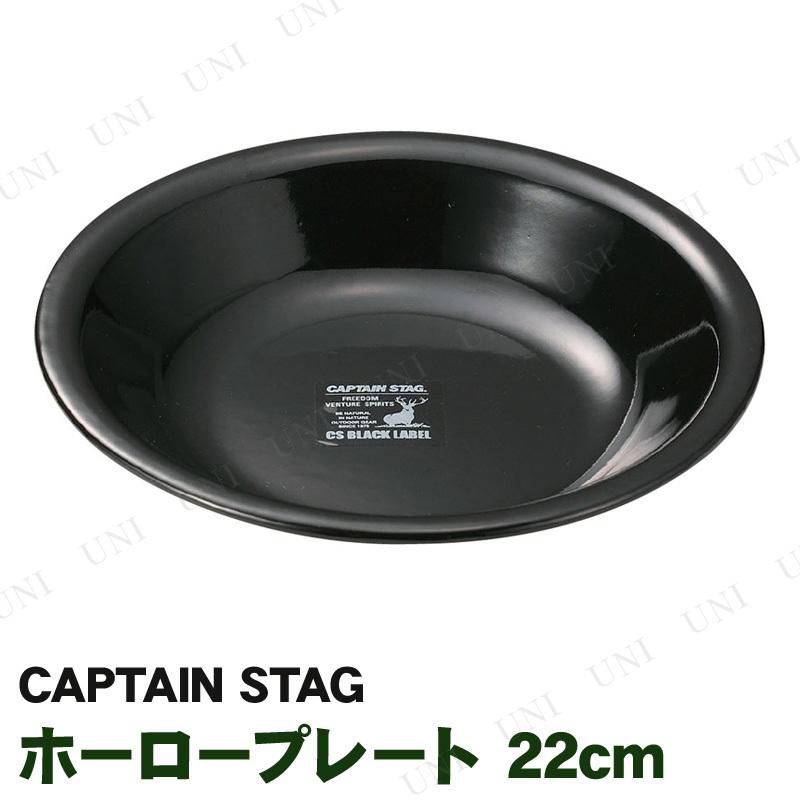 CAPTAIN STAG(キャプテンスタッグ) ブラックラベル ホーロープレート 22cm UH-521
