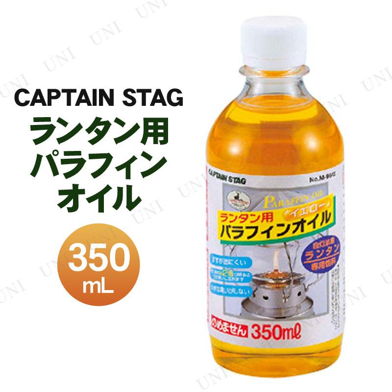 CAPTAIN STAG(キャプテンスタッグ) ランタン用パラフィンオイル イエロー 350mL M-9642