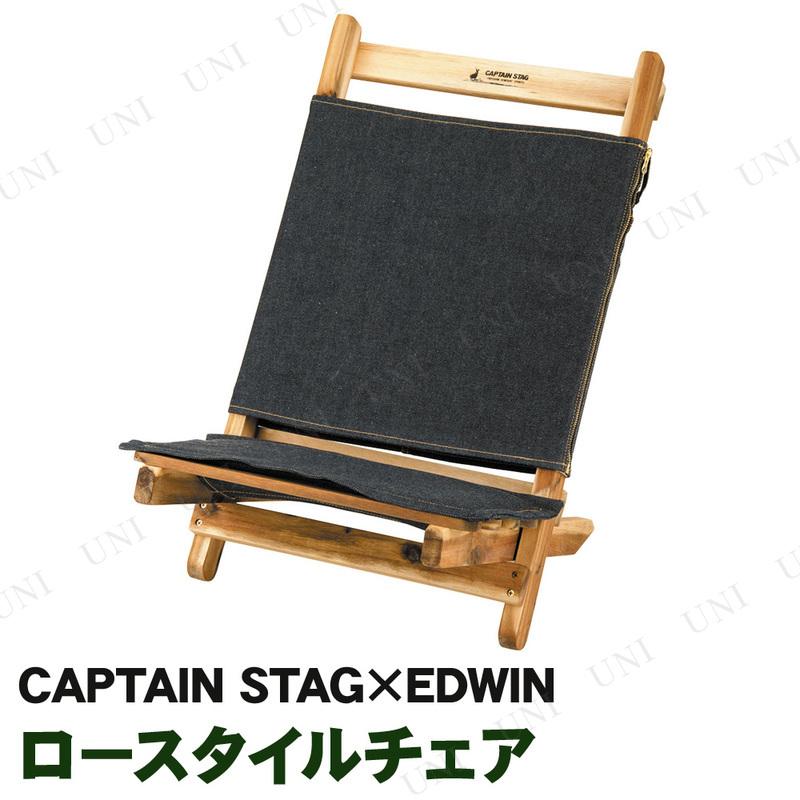 【取寄品】 CAPTAIN STAG(キャプテンスタッグ) CS×EDWIN ロースタイルチェア UY-8502