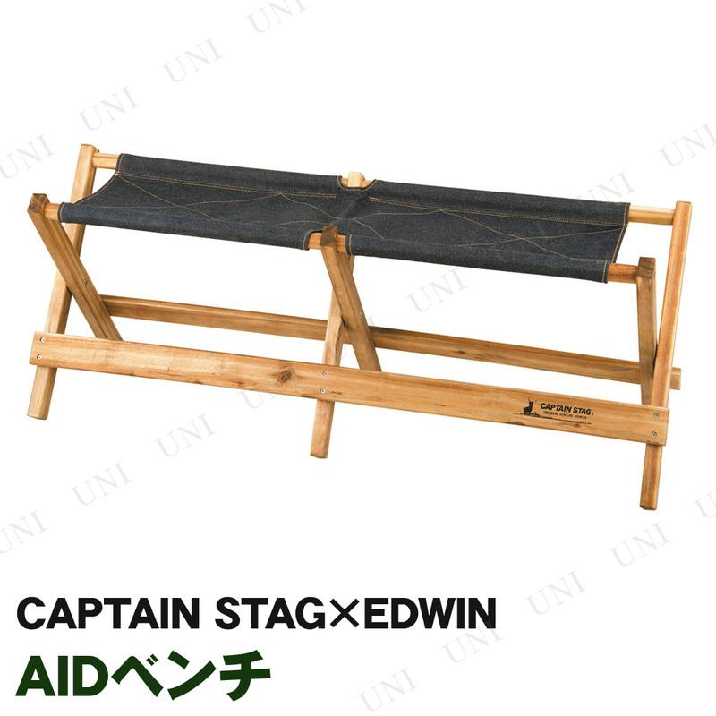 【取寄品】 CAPTAIN STAG(キャプテンスタッグ) CS×EDWIN AIDベンチ UY-8504