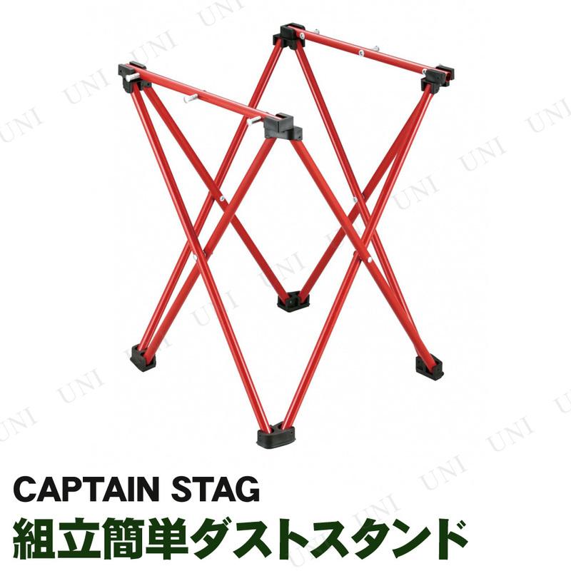 【取寄品】 CAPTAIN STAG(キャプテンスタッグ) 組立簡単ダストスタンド UC-1633 (ダストパックホルダー)
