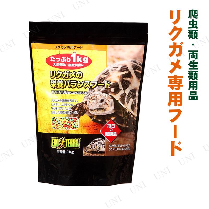 【取寄品】 ジェックス GEX リクガメの栄養バランスフード 1kg