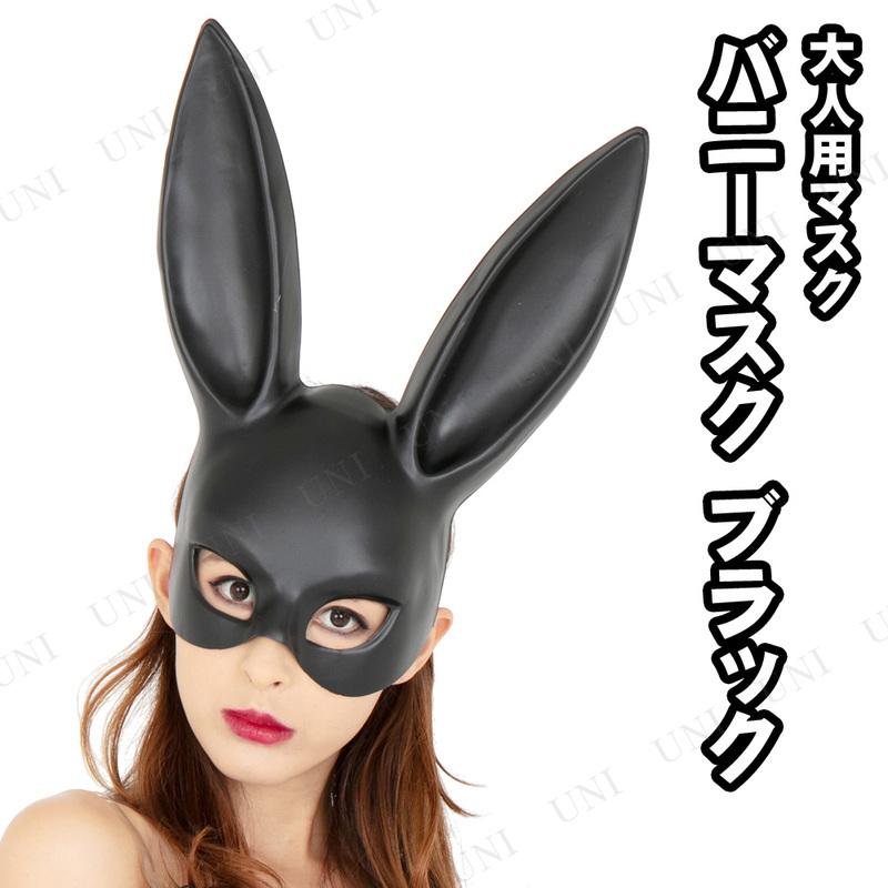 コスプレ 仮装 Uniton バニーマスク Black
