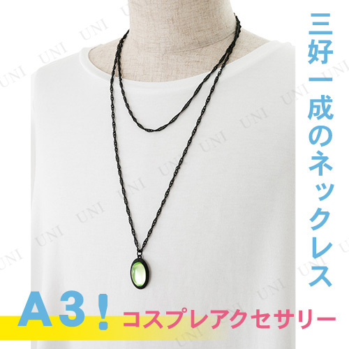 A3! 三好一成のネックレス