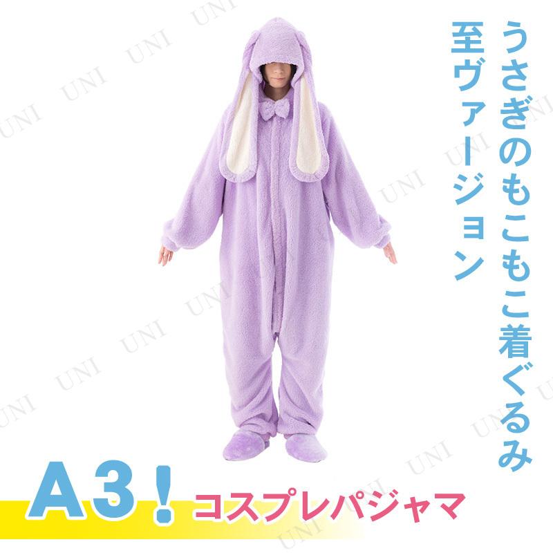 コスプレ 仮装 A3! うさぎのもこもこ着ぐるみパジャマ 茅ヶ崎至ver.  フリーサイズ